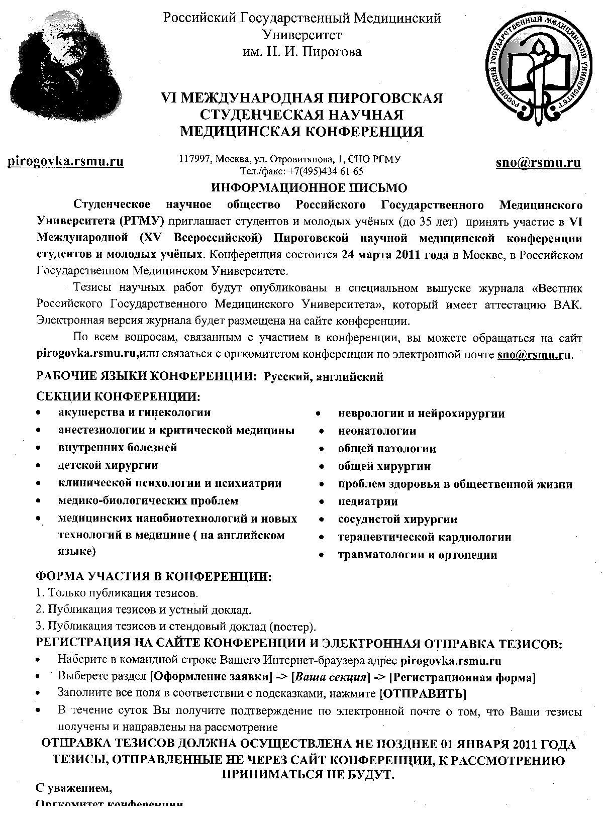 Прием тезисов на научную конференцию студентов медицина цветмет в Орехово-Зуево